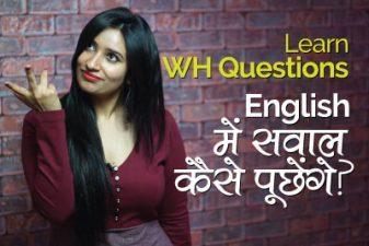 WH Questions in English – सवाल कैसे पूछेंगे?