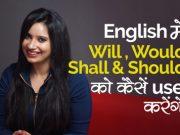 सीखों Will, Would, Shall & Should का इंग्लिश में सही use