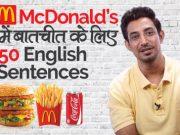 McDonald's में बातचीत कैसें करेंगे? Learn 50 English sentences