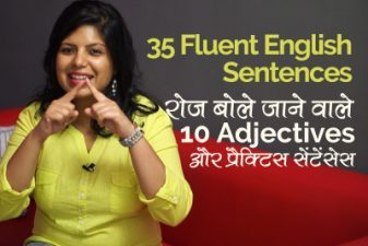 Daily English Speaking के 10 Adjectives & 30 Sentences