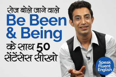 Blog-Be-Being-Been-Amit.jpg