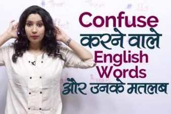 Confuse करने वाले English Words और उनके मतलब