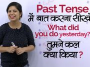 Using Past Tense in English