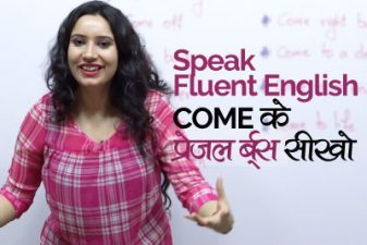 How to speak fluent English? 'COME'  के साथ  English sentences