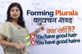 Forming Plurals (बहुवचन शब्द कैसे बनायेंगे)