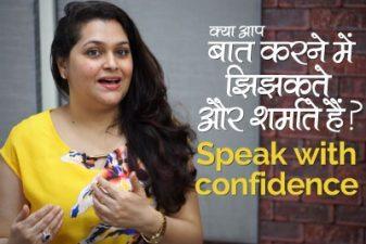 Speak English with Confidence – शर्माना और झिझकना बंद करों