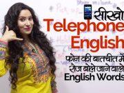 सीखो Telephone English phrases