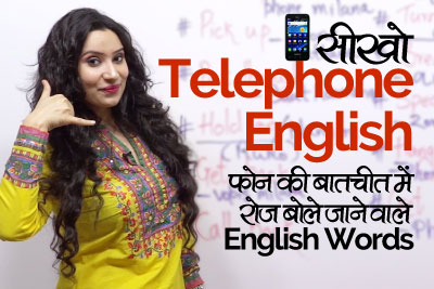 English lessons in Hindi - Learn Telephone English phrases