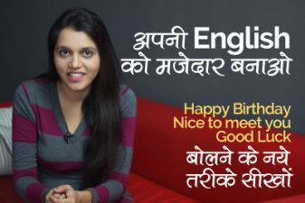 अपनी English को मजेदार बनाओ – English speaking practice lessons