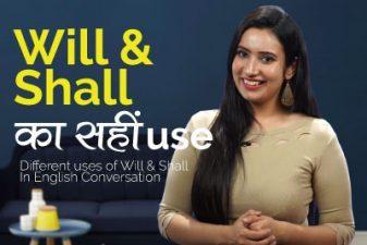 English में 'WILL'& 'SHALL' को कैसें use करेंगे?