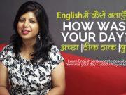 How was your day? इंग्लिश में कैसें बताएँगे?