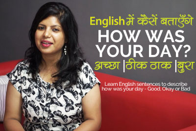 Blog-How-was-your-day-Hindi-Sonia.jpg