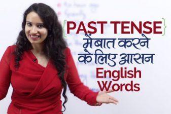 PAST TENSE के आसन English Words -English Grammar Lesson in Hindi
