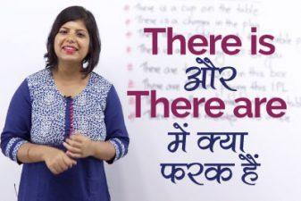 There is & There में क्या फरक हैं? – सीखों English Grammar