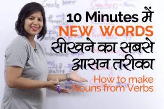 New English Words सीखने का आसन तरीका