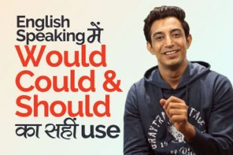 How to use WOULD, COULD & SHOULD? English Speaking institute in Mumbai