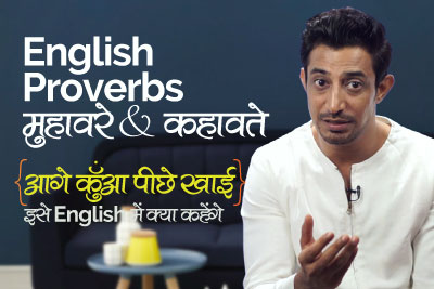 Learn English proverbs - Improve your English speaking with our free English lessons in Hindi