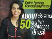 👉50 English sentences with 'ABOUT' – English Speaking Practice