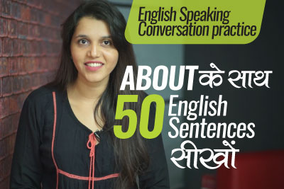 English speaking course Thane for English speaking practice with free spoken English lessons in Hindi