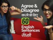 Agree & Disagree करने के लिए 60 English Sentences