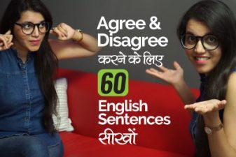 Agree & Disagree करने के लिए 60 English Sentences