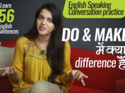 🤔'Do' and 'Make' में क्या difference हैं? – Learn 55 English  Sentences