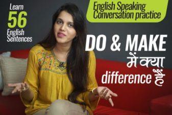 🤔'Do' and 'Make' में क्या difference हैं? – Learn 55 English Sentences