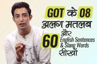 Got के 08 अलग मतलब | 60 Spoken English Sentences.