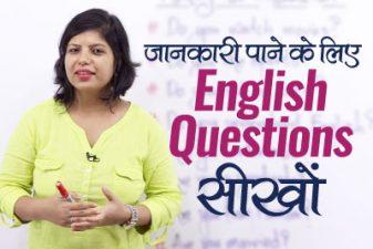 जानकारी पाने वाले English Questions सीखों