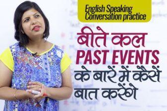 English Speaking Practice Lesson – Past Events (बीते कल ) के बारें में कैसें बात करेंगे?