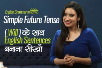 Simple Future Tense – Using 'Will' in English Sentences