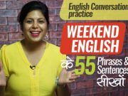 Weekend  की बातचीत के English Conversation Sentences
