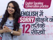 😞 'Sorry' बोलने के 12 तरीके