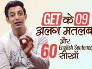 Get के 09 अलग मतलब | 60 Spoken English Sentences.