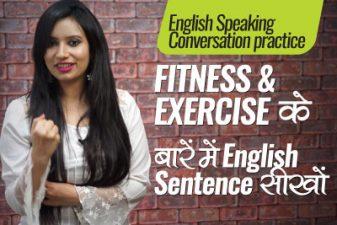 Fitness & Exercise के बारें में English Sentences सीखों