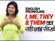 English Pronouns – I, Me, They & Them का सहीं use.