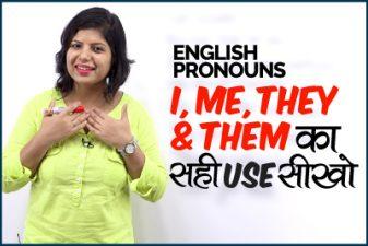 English Pronouns – I, Me, They & Them का सहीं use.