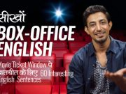 सीखों English Conversation at the Box Office – Speak English Confidently.