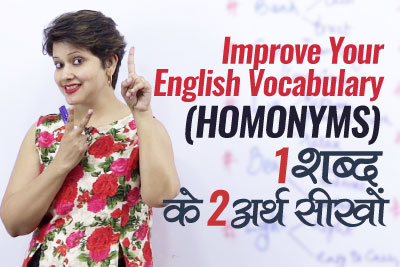 English Homonyms - Free Spoken English Classes