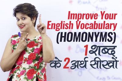 Blog-Homonyms-Hindi.jpg