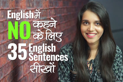 How to say No in English - English speaking Courses