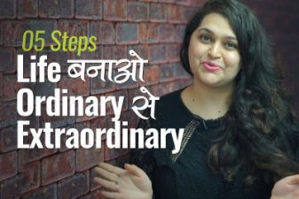 अपनी life को बनाओ Ordinary से Extraordinary – Personality Development Video in Hindi