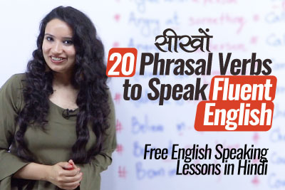 Blog-Phrasal-Verbs-Hindi.jpg