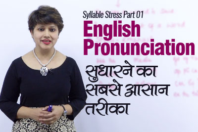 Improve your English proninciation - Syllable stress English lesson in Hindi