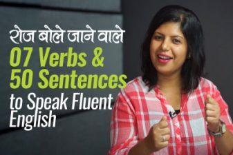 07 Most Common Verbs & 50 Sentences to speak fluent English.