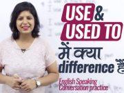 USE & USED TO में क्या difference हैं?