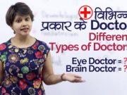 Types of Doctors (विभिन्न प्रकार के डॉक्टर) Learn Medical Vocabulary