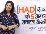 'Had' शब्द के 05 मतलब सीखों