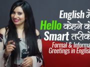 English में Hello केहने के SMART तरीके – Formal & Informal Greetings in English