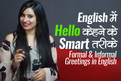 English speaking lesson in Hindi to learn formal and informal greetings in English